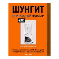 Природный фильтр-активатор воды Шунгит 500 г