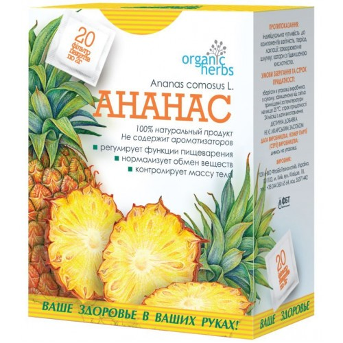 Фиточай для похудения Organic Herbs Ананас фильтр-пакеты 2 г № 20