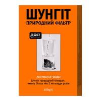 Природный фильтр-активатор воды Шунгит 150 г