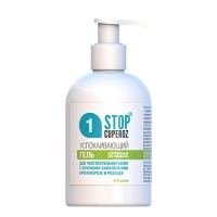 Успокаивающий гель Стоп Купероз/Stop Cuperoz® 270 мл